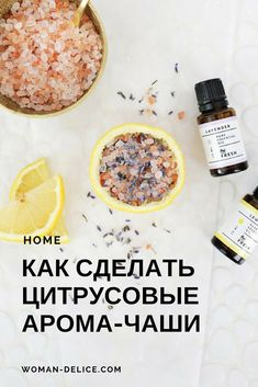 Handmade Cosmetics, Make Beauty, Young Living Essential Oils, Cozy House, Cleaning Hacks, Aromatherapy, Life Hacks, Sweet Home, Soaps