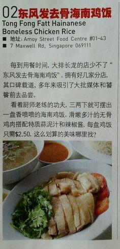 Tong Fong Fatt Hainanese Boneless Chicken Rice
