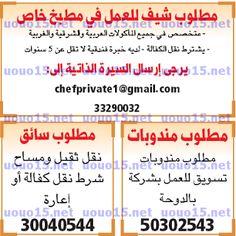 وظائف شاغرة فى قطر: وظائف جريدة الشرق الوسيط القطرية اليوم 14/7/2016