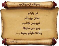١٠٤- الأنعام