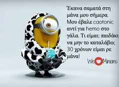 Click this image to show the full-size version. Funny Greek Quotes, Funny Quotes, Funny Pictures With Words, Magic Words, Interesting Quotes, Just Kidding, Funny Pins, Just For Laughs, Laugh Out Loud