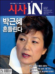 시사IN 제155호  [커버스토리]  박근혜, 흔들린다  박근혜 전 한나라당 대표. 그녀가 대권 주자로 나서기도 전에 때 이른 위기론부터 나온다. 우선 지지율이 확실히 하락하고 있다. 친박계는 일희일비하는 대신 대선에서 복지 어젠다로 대세를 잡겠다고 벼른다.  http://www.sisainlive.com/cover2/viewContent.php?idxno=149