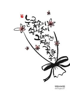 Calligraphy Flowers, Calligraphy Drawing, Japanese Calligraphy, Caligraphy, Chinese Patterns, Chinese Typography, Learn Korean, Korean Language, Drawing Practice