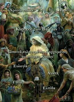 Palm Sunday, Orthodox Christianity, Greek Quotes, Happy Easter, Wise Words, Good Morning, Greece, Beautiful Pictures, Prayers