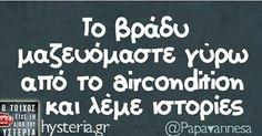 """7,561 """"Μου αρέσει!"""", 15 σχόλια - Greek Quotes (@_greekquotes) στο Instagram Dark Jokes, Funny Greek, Funny Statuses, Greek Quotes, True Words, Just For Laughs, I Laughed, Lol, Funny Quotes"""