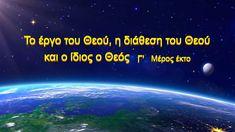«Το έργο του Θεού, η διάθεση του Θεού και ο ίδιος ο Θεός (Γ')» Μέρος έκτο