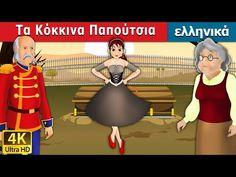 Τα Κόκκινα Παπούτσια - παραμυθια - παραμυθια για παιδια στα ελληνικα - 4K UHD - ελληνικα παραμυθια - YouTube
