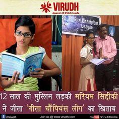 छठी कक्षा की छात्रा मरियम सिद्दीकी ने 'गीता चैंपियन्स लीग' को जीत लिया है। इस लेखन प्रतियोगिता में 3000 प्रतियोगी थे। ये प्रतियोगिता भगवद गीता पर आधारित थी।  गीता के बारे में काफी कुछ पढ़ चुकी मरियम ने बताया, 'मैं विभिन्न धर्मों के बारे में जितना पढ़ती हूं, उतना ही मेरा यकीन भी गहराता है कि दुनिया का सबसे बड़ा धर्म इंसानियत है।'.....share as much as you can you can also join us @ www.virudh.com