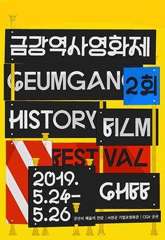 제 1회 민중가요 페스티벌 포스터 | 일상의실천 Banner Design Inspiration, Typography Layout, Web Design, Graphic Design, Cool Posters, Typography Poster, Branding, Letters, Design Web