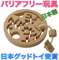 Ginga Kobo Toys | Rakuten Global Market: Animal Labyrinth (Circle Type) Wooden Toys (Ginga Kobo Toys) Japan