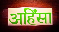 """Ahimsa Sanskrit Sticker or Car Decal. Ahimsa means """"not to injure"""" and """"compassion"""". This buddhist message is often taught in meditation practices."""