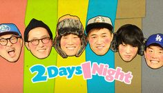Kvariety: 1N2D season3.  Regular cast members play games for lunch, dinner, and sleeping arrangements.  Junho aka Mr.Devious shines here as the funny one.  I like Jung Joon Young too as he's can say unexpected things.  Each member adds something to the show and there are def funny moments.  Sometimes it's boring, but for the most part I laugh.