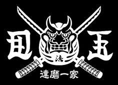 Genji Crows Zero, Bad Logos, Cyberpunk Art, Re Zero, Cool Logo, Blackwork, Iphone Wallpaper, High Low, Art Prints