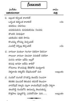 Mahaprana Deepam Song Lyrics - Sri ... - Telugu Songs Lyrics