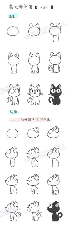 Comment dessiner un chat kawaii ? Kiki Cat 如何画《魔女宅急便--KIKI猫》。来自@基质的菊长大人