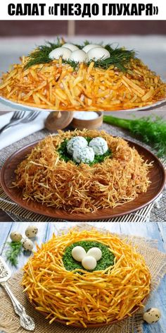 Cake Recipes Salad 'Grouse's Nest' went around all the others. Gourmet Recipes, Appetizer Recipes, Salad Recipes, Cooking Recipes, Healthy Recipes, Cake Recipes, Food Carving, Food Garnishes, Food Decoration