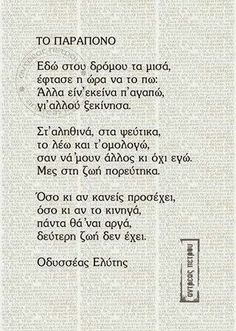Quotes Poetry Quotes, Book Quotes, Me Quotes, Funny Quotes, Sylvia Plath Quotes, Clever Quotes, Greek Words, Magic Words, Greek Quotes