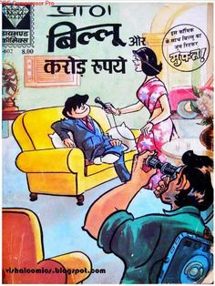 Bangla Billoo Comics Pdf