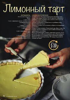 from Crème Brûlée Magazine Tart Recipes, Snack Recipes, Dessert Recipes, Cooking Recipes, Tasty Videos, Happy Foods, Cafe Food, Russian Recipes, C'est Bon