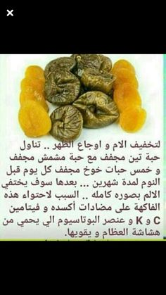 Key Health, Health And Nutrition, Health Fitness, Health Benefits Of Figs, Yoga Benefits, Arabian Food, Beauty Care Routine, Beauty Tips For Glowing Skin, Health Facts