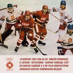 Олимпиада - 1984 г. #hockey #sport #хоккей #олимпиада