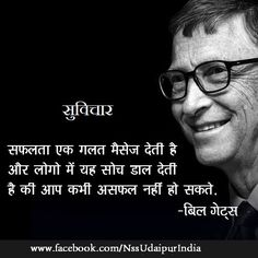 #Quoteoftheday #motivational #quote #InspirationalQuote #GoodMorning #HappySunday #BillGates http://www.narayanseva.org