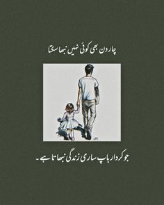 Father Daughter Love Quotes, I Love My Father, Love My Parents Quotes, Love Quotes In Urdu, Love Quotes Poetry, Urdu Love Words, Inspirational Quotes About Success, Father Quotes, Dad Quotes