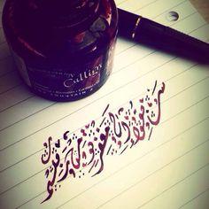 سابقوا الى مغفرة من ربكمRace with amongst one another in hastening towards forgiveness from your Lord