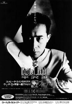 平沢進_rockin'on japan_june 1991