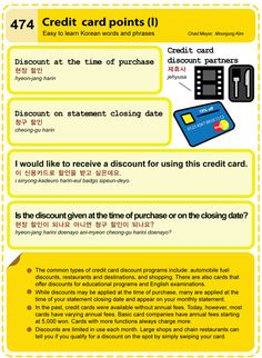 474 Learn Korean: Credit Card Points I