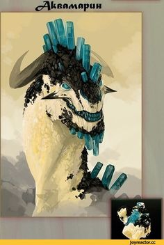 ¿^квпмйрин,камни,няшная медь,драконы,art,красивые картинки