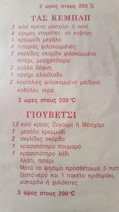 Τασκεμπαπ και γιουβέτσι Cookbook Recipes, Cooking Recipes, Greek Recipes, Recipies, Salt, Food And Drink, Recipes, Cooker Recipes, Rezepte