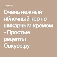Очень нежный яблочный торт с шикарным кремом - Простые рецепты Овкусе.ру