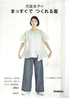 Vestiti fatti con linee rette da Yoshiko Tsukiori mestiere
