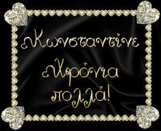 Κάρτα για χρόνια πολλά με χρυσά γράμματα και το όνομα Κωνσταντίνος