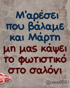 Koi, Funny Texts, Funny Jokes, Funny Greek, Laughing Quotes, Greek Quotes, Laugh Out Loud, Picture Quotes, Picture Video