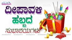 happy diwali kannada wishes quotes and greetings online Diwali Wishes Quotes, Happy Diwali Quotes, Happy Quotes, Happy Diwali Hd Wallpaper, Wallpaper For Facebook, Happy Diwali Pictures, Diwali Photos, Happy Onam Wishes
