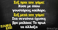 Funny Greek Quotes, Funny Quotes, Try Not To Laugh, True Words, Laugh Out Loud, True Stories, Best Quotes, Hilarious, Jokes