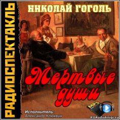 Мертвые души - Николай Гоголь (Радиоспектакль)