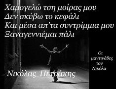Greek Quotes, Messages, Movies, Movie Posters, Films, Film Poster, Cinema, Movie, Film