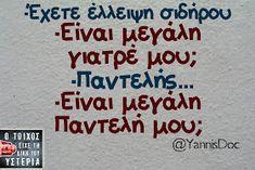 Σοφά, έξυπνα και αστεία λόγια online : Ο τοίχος είχε την δική του υστερία Greek Memes, Funny Greek Quotes, Sarcastic Quotes, Humor Quotes, Clever Quotes, Cute Quotes, Funny Phrases, Funny Captions, How To Be Likeable