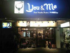 湯大帥非型日誌: 牛肉麵的風情 「You & Me 牛肉麵 Bar」