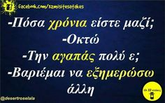 Greek Memes, Funny Greek Quotes, Funny Quotes, Funny Memes, Hilarious, Jokes, Try Not To Laugh, Funny Pins, Happy Family