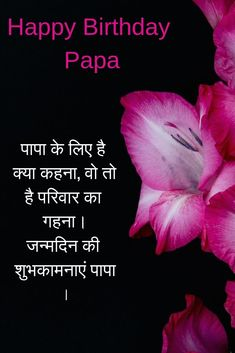 The best Birthday Wishes Image in hindi for Dad. Happy Birthday Papa Wishes, Happy Birthday Dad Images, Father Birthday Quotes, Happy Birthday Nephew, Birthday Wishes Quotes, Birthday Message, Dad Quotes, Father Quotes In Hindi, Sister Quotes