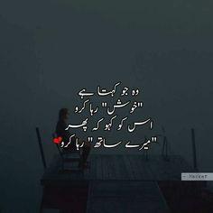 Kyun k meri to khush rehny ki wja e tm ho😘 Romantic Poetry For Husband, Urdu Poetry Romantic, Love Poetry Urdu, Romantic Love Quotes, Poetry Text, Sufi Poetry, My Poetry, Love Poetry Images, Best Urdu Poetry Images