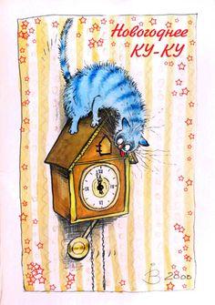 Просмотреть иллюстрацию Новогоднее ку-ку из сообщества русскоязычных художников автора Рина З. в стилях: Классика, нарисованная техниками: Акварель | Тушь.
