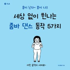 [BY TLX PASS] 지겨운 다이어트 저리가!전신운동은 물론 코어 단련에도 도움을 주는 5가지 댄스 동작!  ... Meditation Practices, Mindfulness Meditation, Fitness Diet, Health Fitness, Body Inspiration, Acne Scars, Health Diet, Holidays And Events, Belly Dance