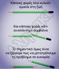 365 Quotes, Smart Quotes, Life Quotes, Greek Words, Greek Quotes, Deep Thoughts, Self Improvement, Picture Quotes, Wise Words