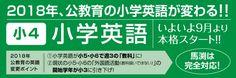 馬渕教室 http://kouju.mabuchi.co.jp/system/english.html