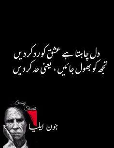 jaun elia Green Things g shock green color Urdu Funny Poetry, Poetry Quotes In Urdu, Best Urdu Poetry Images, Love Poetry Urdu, Urdu Quotes, Poetry Lines, Poetry Pic, John Elia Poetry, Rumi Love Quotes